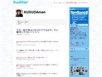 楠田敏之 (KUSUDAman) on Twitter