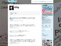 松井 菜桜子 (42kg) on Twitter
