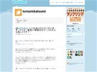 鳥海勝美 (toriumikatsumi) on Twitter
