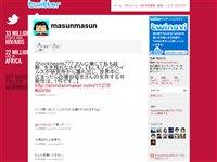 増田裕生 (masunmasun) on Twitter