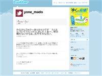 米澤 円 (yone_mado) on Twitter