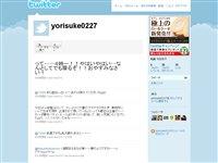 永田依子 (yorisuke0227) on Twitter