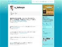 須田勝也 (s_katsuya) on Twitter