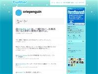 樹元オリエ (oriepenguin) on Twitter