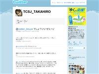 藤本たかひろ (TCSJ_TAKAHIRO) on Twitter