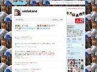 植田佳奈 (uedakana) on Twitter
