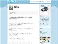 だま (dama__) on Twitter