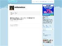 波多野和俊 (mikenekox) on Twitter