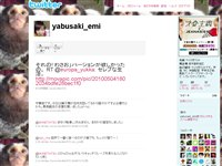 やぶさきえみ (yabusaki_emi) on Twitter