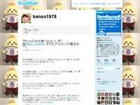 かとうけんそう (kenso1978) on Twitter