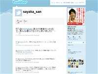 前田沙耶香 (sayaka_san) on Twitter