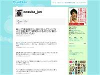 大須賀純 (oosuka_jun) on Twitter