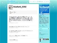 小田 久史 (hisafumi_0302) on Twitter
