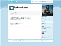 児玉明日美 (kodamaichigo) on Twitter