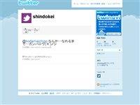 真堂圭 (shindokei) on Twitter