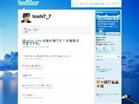 中村俊洋 (toshi7_7) on Twitter