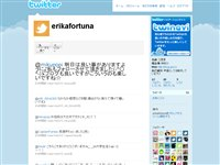 江里夏 (erikafortuna) on Twitter