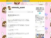 あさぽん (shimoda_asami) on Twitter