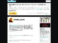 堀井茶渡 (chado_horii) on Twitter
