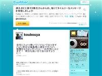 津久井《工房や》教生 (koubouya) on Twitter