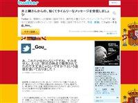 井上剛 (_Gou_) on Twitter