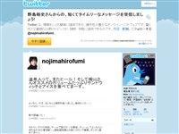 野島裕史 (nojimahirofumi) on Twitter