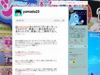 山田 (yamada23) on Twitter