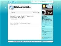 高橋美佳子 (takahashimikako) on Twitter