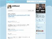 シフォン (chiffons3) on Twitter