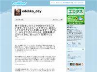 森田成一 (edokko_dey) on Twitter