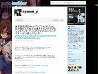 山本彩乃 (ayanon_y) on Twitter