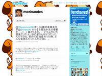 森 訓久 (morinandes) on Twitter