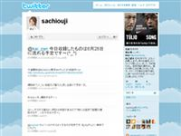 松本さち (sachiouji) on Twitter