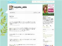 相田さやか (sayaka_aida) on Twitter