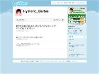平野綾 (Hysteric_Barbie) on Twitter