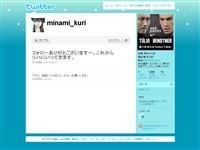 栗林みな実 (minami_kuri) on Twitter