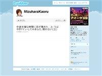 水原薫 (MizuharaKaoru) on Twitter