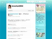 寺崎裕香 (terachan0804) on Twitter