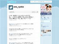 小野涼子 (ono_ryoko) on Twitter