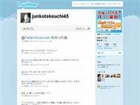 竹内 順子 (junkotakeuchi45) on Twitter