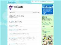 さとう実琴 (mikosato) on Twitter