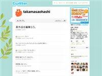 大橋隆昌 (takamasaohashi) on Twitter