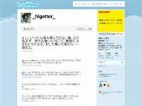 小山剛志 (_higetter_) on Twitter