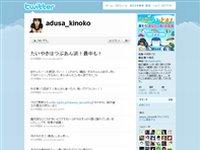 片岡あづさ (adusa_kinoko) on Twitter