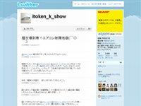 伊藤健太郎 (itoken_k_show) on Twitter