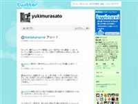 サトウユキ (yukimurasato) on Twitter