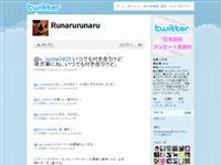 川本成 (Runarurunaru) on Twitter