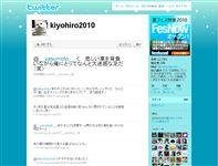山口清裕 (kiyohiro2010) on Twitter