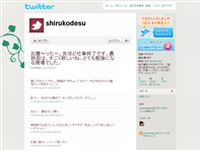 中村知子 (shirukodesu) on Twitter