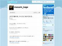 陰山ますみ (masumi_kage) on Twitter